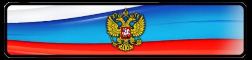 2  сторона Флаг РФ