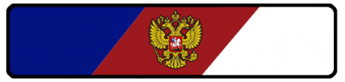 2  сторона Флаг РФ 1